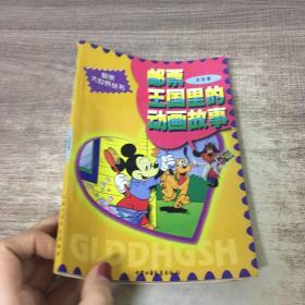 邮票王国里的动画故事