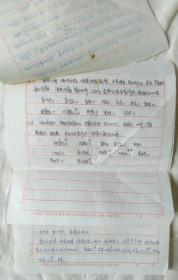 肾脏病中有关呕吐的中医辨证(手抄件,计6页)