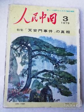 1979年(3)