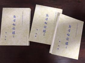 《敦煌劫余录》,陈垣先生著,陈寅恪先生序,25开精装3厚册,史语所1931年北平初版,1991年影印一版。