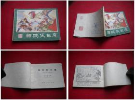 《狮驼伏三魔》西游记19,湖南1981.3一版一印,313号,连环画,