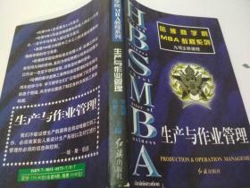 哈佛商学院MBA教程系列:生产与作业管理