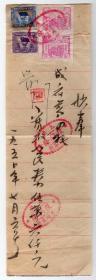 解放区税票-----1950年山西太原