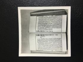 中国历史博物馆藏《永乐大典》照片3幅