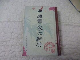 中国画家大辞典(精装本)