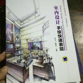 零基础轻松学手绘系列丛书:室内设计手绘快速表现