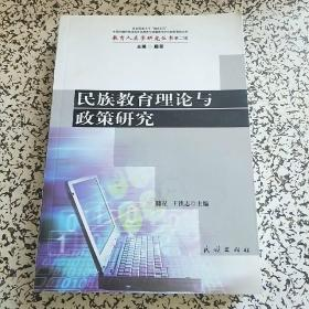 民族教育理论与政策研究