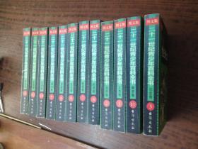 21世纪青少年百科全书1-12(图文版)