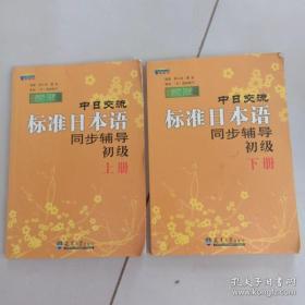 新版中日交流标准日本语同步辅导(共两册)