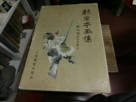 赵宏本画集 毛笔签 S2