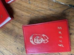 為人民服務封面有毛主席頭像袖珍本,加蓋參觀井岡山紀念藍色毛像,有林彪題詞