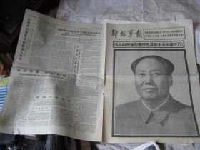 文革时期报纸 . 解放军报 1976年9月10日  伟大的领袖和导师毛泽东主席永垂不朽