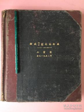 一降到底!!!本子,厚重,1952年,信盛祥记制钉铅丝厂工资簿,大开本,很厚,600多页。税票5枚