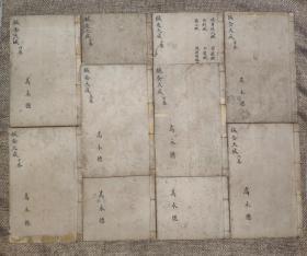 822327p清光绪木刻精品《针灸大成》一套十册全!!全书绘图众多,非常精美!!附带一张木刻铜人图,版本少见!