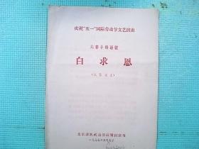 话剧节目单  白求恩(1977年。北京部队话剧团)