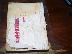 中国新民主主义革命史[初槁]封面缺一半缺封底