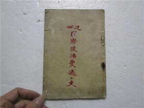 民国16年版《近世国际政治变迁小史》冯节 著 全一册