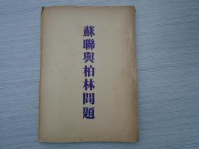 苏联与柏林问题(文件与演说)(32开平装 1本,原版正版老版书,一九四九年三月南京。详见书影)