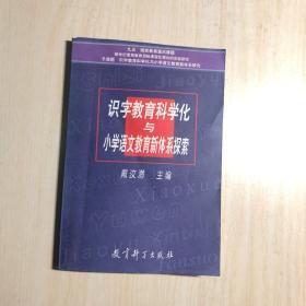 識字教育科學化與小學語文教育新體系探索