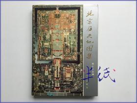 北京历史地图集  1988年初版精装