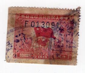 西南区税票------1949年西南区旗球图印花税票,伍万圆,1张091;