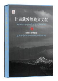 甘肃藏敦煌藏文文献(5)敦煌市博物馆卷 (8开精装 全一册)