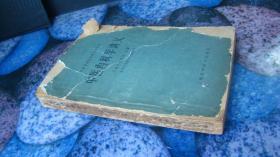 中医学院试用教材重订本 中医内科学讲义  书体泛黄有水迹 封面及首页内有粘纸