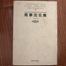 商事法論集.第4卷