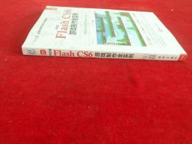 """中文版Flash CS6游戏制作全实例/""""十二五""""全国高校数字游戏设计精品教材"""