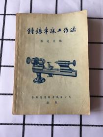 钟表车床工作法(1955年9月初版本第一次印刷,仅1200册)自然旧