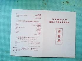 音乐节目单  华东师范大学校庆三十周年文艺晚会