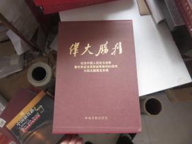 伟大胜利 纪念中国人民抗日战争暨世界反法西斯战争胜利60周年大型主题展览专辑 带函