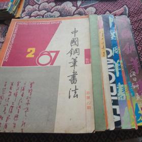 中国钢笔书法(1985年3期,1986年1期,1987年2期,1988年1期,1990年1期1992年1.2.3.4.5.6期,1993年4期  共12本)