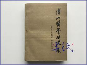 傅山医学研究集 1987年初版