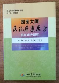 国医大师医论医案医方:肺系病症辑要(近全新)