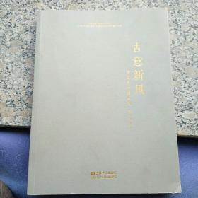 古意新风  刘艺东中国画集