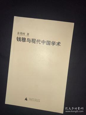 余英时作品   钱穆与现代中国学术
