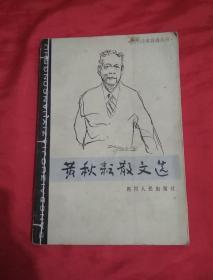 当代作家自选丛书:黄秋耘散文选