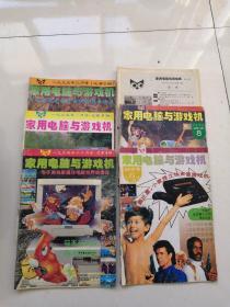 家用电脑与游戏机(1994创刊号 总第1、2、3、4、5、6期)6本合售
