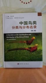 中国鸟类分类与分布名录 (第二版) [A Checklist on the Classification and Distribution of the Birds of China (Second Edition)]