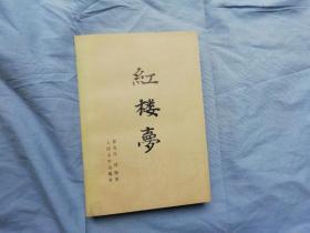 红楼梦(中)