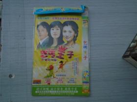 乞丐与王子 DVD 4碟装 完整版(全,只发快递。详见书影)
