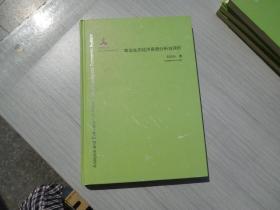 草业生态经济系统分析预评价