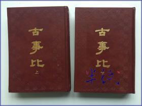 古事比 上下 江苏广陵1990年出版精装