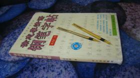 徐志摩情语钢笔字帖 有水迹