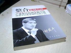 整合:中国企业多元化与专业化整合战略