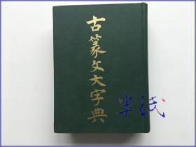 段维毅 古篆文大字典 1977年精装第五版