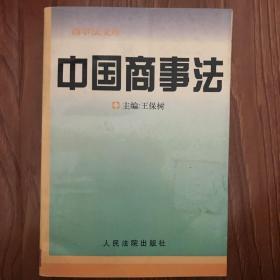 中國商事法--新編本
