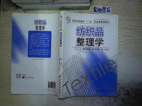 """纺织高等教育""""十五""""部委级规划教材:纺织品整理学"""