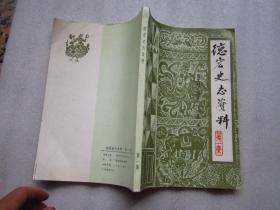 德宏史志资料第一集F